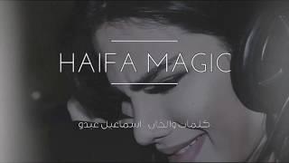 هيفا ماجيك شريط عمري 2018 Haiifa magic Shireet Omry