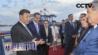 [中国新闻] 习近平和希腊总理米佐塔基斯共同参观中远海运比雷埃夫斯港项目   CCTV中文国际