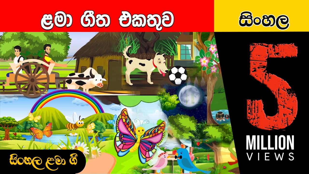 Download සිංහල ළමා ගීත එකතුව ( 01 ) - Sinhala Kids Songs - Sinhala Lama Geetha Ekathuwa