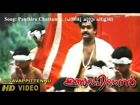 Ulsavapittennu Movie Clip 6   Song   Pandira Chuttum...
