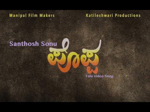 Poppa Tulu Drama Video Version | Santhosh Sonu| Ninad | Sharath Uchila