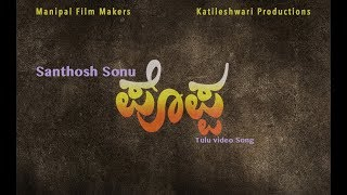 Poppa Tulu Drama Video Version | Santhosh Sonu| Ninad | Sharath Uchila