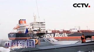 [中国新闻] 媒体焦点:波斯湾紧张局势进一步升温 英媒:英国拒绝与伊朗交换 | CCTV中文国际