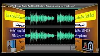 Learn How To Record Audio And Use Effects   آڈیو ریکارڈنگ اور ایفیکٹس لگانے کا طریقہ (Hindi,Urdu)