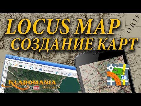 LOCUS MAP СОЗДАНИЕ КАРТ Программа для кладоискательства Locus Map Free