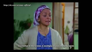 \Limon Agaci\ / \Лимонное дерево\ 8 серия (рус.суб)