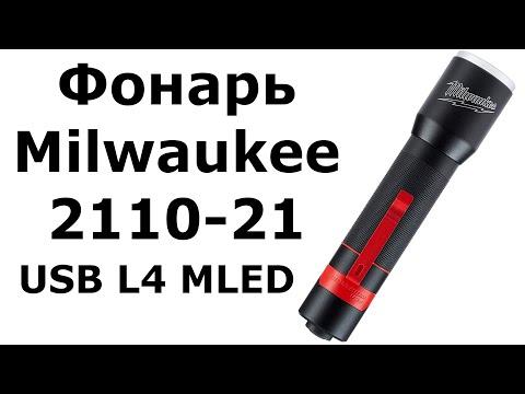 Фонарь Milwaukee 2110-21 (USB L4 MLED-201)