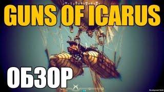 Обзор Guns of Icarus Online. via MMORPG.su