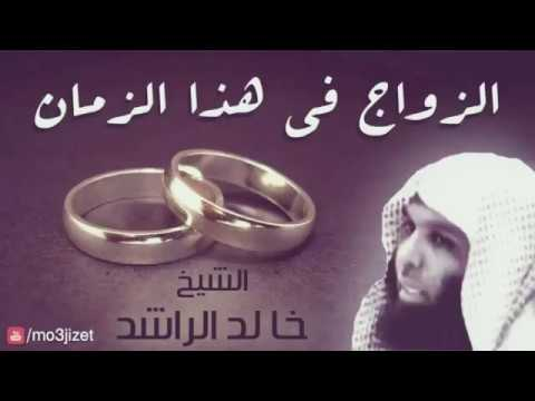 Marriage in our time Khalid Rashid (SUBTITLES)