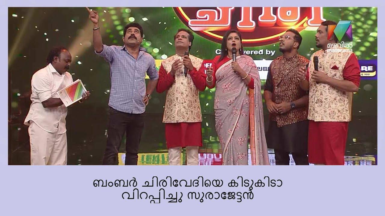 Download എല്ലാവരെയും മുൾമുനയിൽ നിർത്തിയെങ്കിലും പിന്നീടായിരുന്നു ട്വിസ്റ്റ്| Oru Chiri Iru Chiri Bumper Chiri