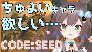 【CODE:SEED】雑談!ガチャ!周回!かわいい!【Vtuber】