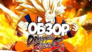 Обзор Dragon Ball FighterZ