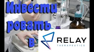 Инвестировать в IPO Relay Therapeutics?