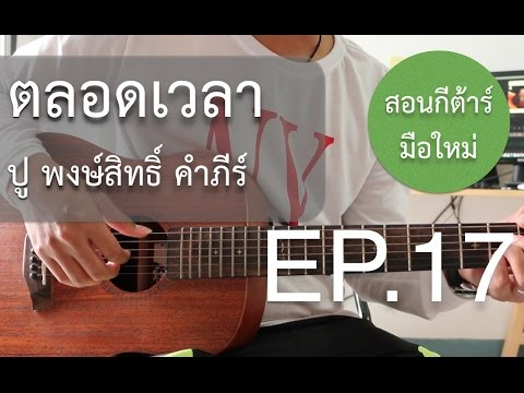"""สอนกีต้าร์""""มือใหม่""""เพลงง่าย คอร์ดง่าย EP.17 (ตลอดเวลา - ปู พงษ์สิทธิ์ คำภีร์)"""