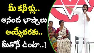 JanaSena Chief Pawan Kalyan Requests AP Secretariat Employees || JanaSena Party