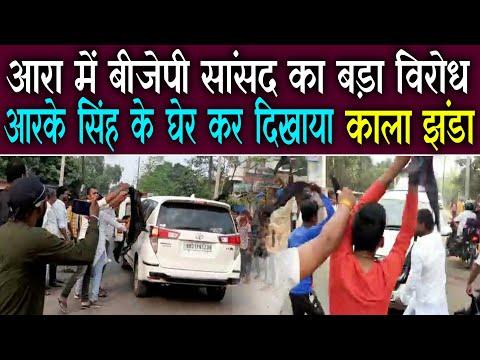 बिहार चुनाव 2020: अब आरा में केंद्रीय मंत्री का विरोध, लोगों ने दिखाए काले झंडे और की नारेबाजी