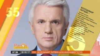 55 за 5  Владимир Литвин шокировал откровенностью