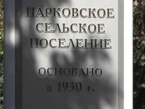 Поселку Парковый - 85 лет