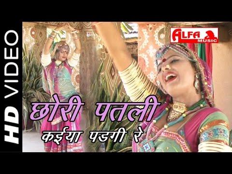 Chori Patli Kiya Padgi Re Rajasthani Song   Marwari Video Songs Mp3