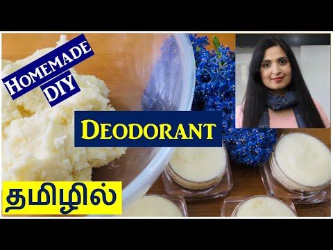 வியர்வை நாற்றம் இனி இல்லை / Easy Homemade Deodorant That Really WORKS! / Chennai Girl In London