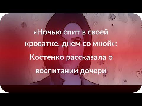 «Ночью спит в своей кроватке, днем со мной»: Костенко рассказала о воспитании дочери