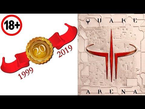 Quake III Arena - Игре 20 лет ( 1999 - 2019 )