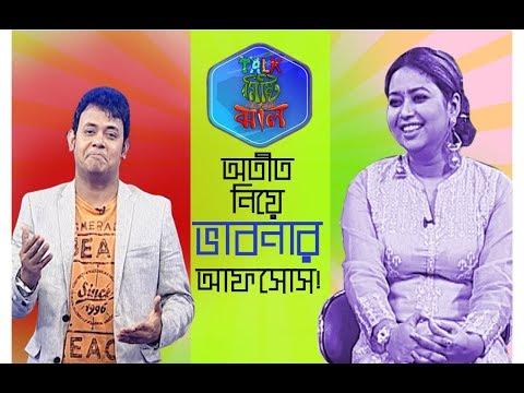 Talk Misti Jhal   Ashna Habib Bhabna   T M Mahbubur Rashid   Abu Hena Rony   Khairul Babui   EP 48