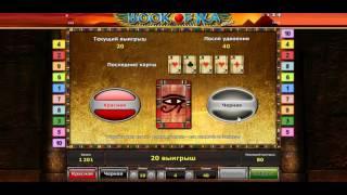 видео Играть бесплатно в игровые автоматы Book Of Ra 6 Deluxe