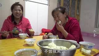 【牛二条】583 打着手电蒸包子 咸淡全靠老姨闻?还没上桌 二条:我能吃十个!