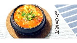 第5集 泡菜豆腐锅 kimchi tofu stew kimchi sundubu jjigae