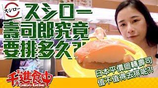 【千千進食中】壽司郎究竟要排多久呢?!平價迴轉壽司スシロー開箱
