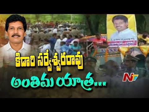 MLA Kidari Sarveswara Rao's Last Rites Procession Begins In Paderu | NTV