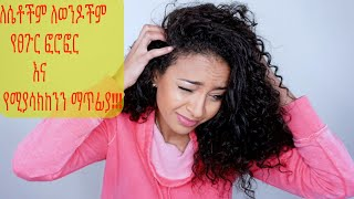 How to get rid of dandruff and itchy scalp -  Sosi Habeshawit