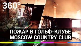 Пожар в гольф-клубе Moscow Country Club