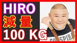 安田大サーカスのHIRO 最重量時代から100キロのダイエットに成功 https:...