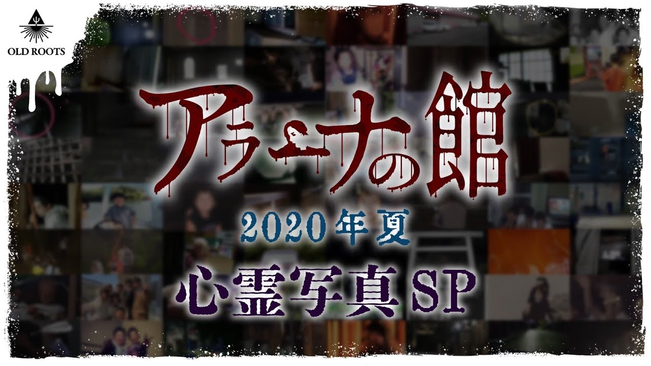 番組 2020 心霊
