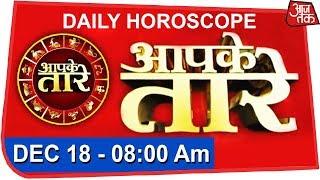 Aapke Taare | Daily Horoscope | December 18, 2018