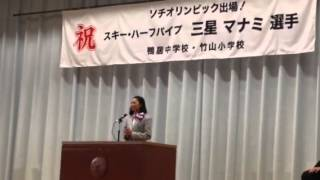 ソチ五輪日本代表の三星マナミ選手が、母校でスピーチしました。