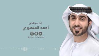 إهداء إلى كل الخريجين و الخريجات | أداء و ألحان : أحمد المنصوري | حصريا 2017