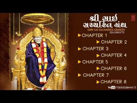 Shri Sai Sachcharita Granth In Gujarati By Shailendra Bhartti I Chapter 1 To Chapter 8