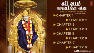 Shri Sai Sachcharita Granth In Gujarati By Shailendra Bhartti I Chapter 1 To Chapter 8