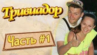 Тривиадор #1 (ex-conquiztador) - Вульф