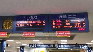 R2.2.23名鉄金山駅行先表示