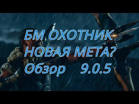 Разбор Ханта 9.0.5. БМ/ММ. Плюющаяся кобра и другое.