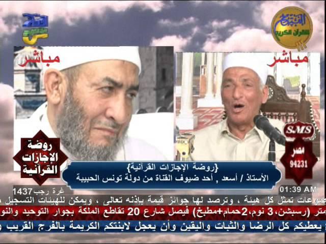 روضة الإجازات القرآنية | الجزء الثاني | 7 4 2016