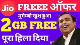 जिओ 2 GB फ्री Data By Jio Celebrations Pack || Jio New Free Internet Offer 2018