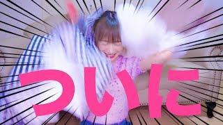 よっしゃぁああああ!!!!行くぞー!!!!
