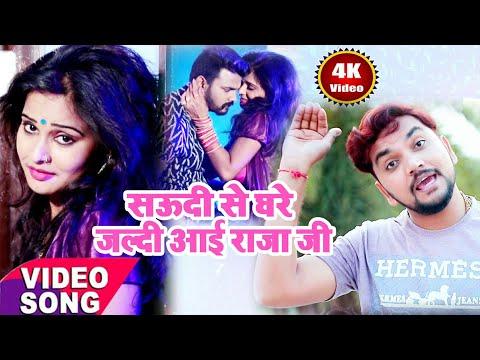 Gunjan Singh नया 4K वीडियो सौंग|| Saudi Se Ghare Jaldi Aai Raja Ji || VIDEO SONG 2018||PRAGATI FILMS