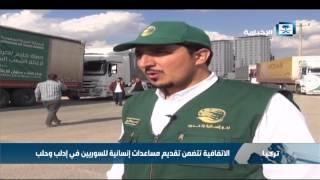 مركز الملك سلمان يوقع اتفاقية مع الهلال الأحمر لدعم السوريين