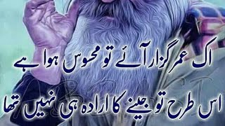 Sad Shayari // Best Sad poetry //Sad best Urdu Shayari //New Sad Shayari //Sad Best Rehan Shayari